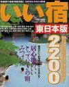 ◆◆東日本版いい宿2200 / 三推社