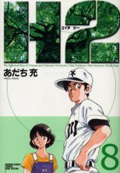 ◆◆H2 8 / あだち充/著 / 小学館