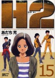◆◆H2 15 / あだち充/著 / 小学館