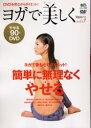 本・漫画・雑誌通販専門店ランキング27位 ◆◆ヨガで美しく 3 DVD付 / エイ出版社