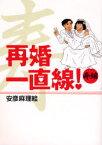 ◆◆再婚一直線! 寿編 / 安彦 麻理絵 著 / 祥伝社