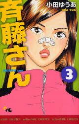 ◆◆斉藤さん 3 / 小田 ゆうあ 著 / 創美社