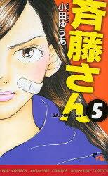 ◆◆斉藤さん 5 / 小田 ゆうあ 著 / 創美社