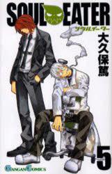 ◆◆ソウルイーター 5 / 大久保篤/著 / スクウェア・エニックス