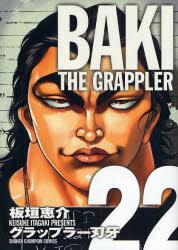 ◆◆グラップラー刃牙 完全版 22 / 板垣恵介/著 / 秋田書店