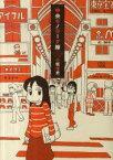 ◆◆中央モノローグ線 / 小坂 俊史 著 / 竹書房