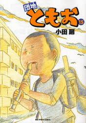 ◆◆団地ともお 15 / 小田扉/著 / 小学館