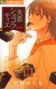 ◆◆失恋ショコラティエ 2 / 水城せとな/著 / 小学館