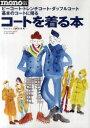 ◆◆コートを着る本 ピーコート/トレンチコート/ダッフルコート、基本の...