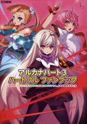 ◆◆アルカナハート3ハートフルファンブック / ホビージャパン