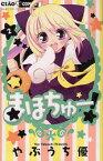◆◆まほちゅー! 2 / やぶうち 優 著 / 小学館