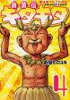 ◆◆魔法陣グルグル外伝 舞勇伝キタキタ 4 / 衛藤 ヒロユキ 著 / スクウェア・エニックス