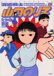 ◆◆派遣戦士山田のり子 10 / たかの宗美/著 / 双葉社