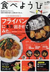 ◆◆食べようび Vol.05 / オレンジページ