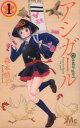 ◆◆アシガール 1 / 森本梢子/著 / 集英社