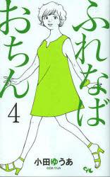 ◆◆ふれなばおちん 4 / 小田ゆうあ/著 / 創美社