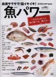 ◆◆血液サラサラ!脳イキイキ!魚パワー カラダにおいしい魚の食べ方、選び方 / セブン&アイ出版
