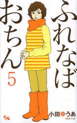 ◆◆ふれなばおちん 5 / 小田ゆうあ/著 / 集英社クリエイティブ
