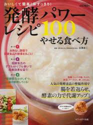 ◆◆発酵パワーレシピ100 やせる食べ方 / 白澤卓二/監修 / セブン&アイ出版