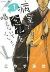◆◆病室で念仏を唱えないでください vol.1 / こやす珠世/著 / 小学館