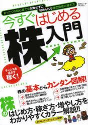 ◆◆今すぐはじめる株入門 / 東京カレンダー