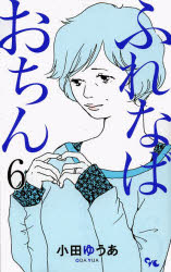 ◆◆ふれなばおちん 6 / 小田ゆうあ/著 / 集英社クリエイティブ