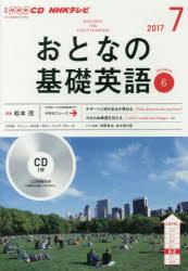 ◆◆CD TVおとなの基礎英語 7月号 / NHK出版