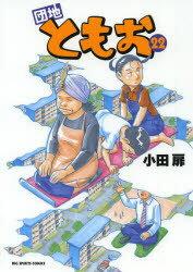 ◆◆団地ともお 22 / 小田扉/著 / 小学館