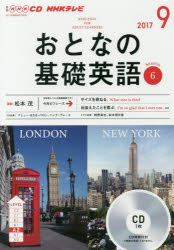 ◆◆CD TVおとなの基礎英語 9月号 / NHK出版
