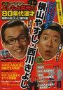 ◆◆よしもと栄光の80年代漫才昭和の名コンビ傑作選 DVD付きマガジン 第1巻 / 小学館