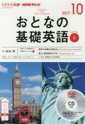 ◆◆CD TVおとなの基礎英語 10月号 / NHK出版