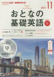 ◆◆CD TVおとなの基礎英語 11月号 / NHK出版