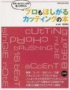 ◆◆プロもほしがるカッティングの本 / シンコーミュージック