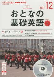 ◆◆CD TVおとなの基礎英語 12月号 / NHK出版