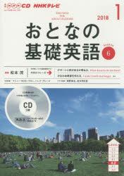 ◆◆CD TVおとなの基礎英語 1月号 / NHK出版