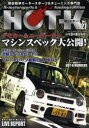 ◆◆HOT−K K‐motorsports & tuning edition VOL.27 軽自動車モータースポーツ&チューニング専門誌 / 八重洲出版