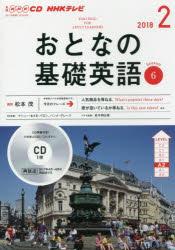 ◆◆CD TVおとなの基礎英語 2月号 / NHK出版