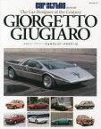 ◆◆ジョルジェット・ジウジアーロ 世紀のカーデザイナー / ネコ・パブリッシング