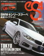 ◆◆eS4 EUROMOTIVE MAGAZINE No.49(2014MAR.) / 芸文社