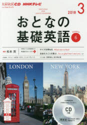 ◆◆CD TVおとなの基礎英語 3月号 / NHK出版