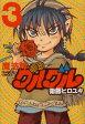 ◆◆魔法陣グルグル 3 新装版 / 衛藤ヒロユキ/著 / スクウェア・エニックス