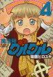◆◆魔法陣グルグル 4 新装版 / 衛藤ヒロユキ/著 / スクウェア・エニックス