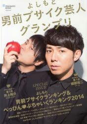◆◆よしもと男前ブサイク芸人グランプリ / ヨシモトブックス