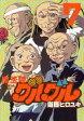 ◆◆魔法陣グルグル 7 新装版 / 衛藤ヒロユキ/著 / スクウェア・エニックス