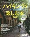 ◆◆ハイキングを楽しむ本 関西版 / 京阪神エルマガジン社