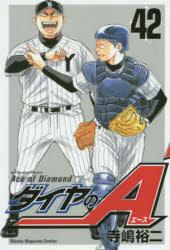 ◆◆ダイヤのA 42 / 寺嶋裕二/著 / 講談社