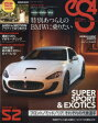 ◆◆eS4 EUROMOTIVE MAGAZINE No.52(2014SEP.) / 芸文社