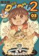 ◆◆魔法陣グルグル2 3 / 衛藤 ヒロユキ 著 / スクウェア・エニックス