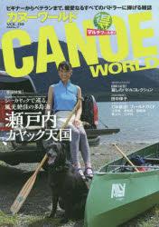 ◆◆カヌーワールド ビギナーからベテランまで、親愛なるすべてのパドラーに捧げる雑誌 VOL.09 / 舵社