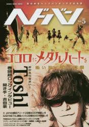 ◆◆ヘドバン Vol.5 / シンコーミュージック・エンタテイメント